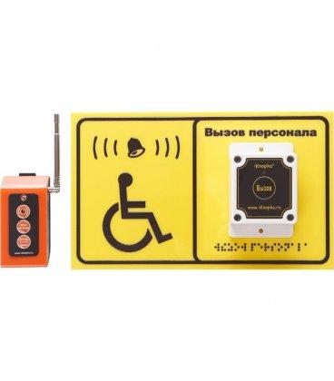 Система вызова для инвалидов APE500/R16