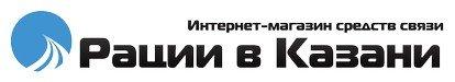Рации в Казани