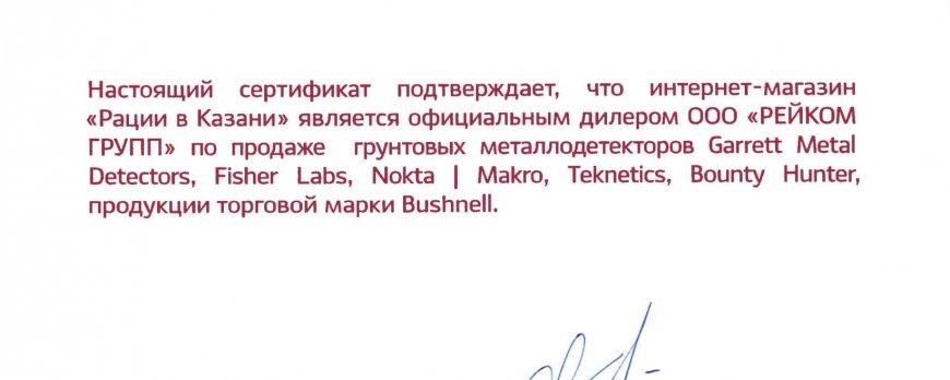 Официальный дилер Garrett Metal Detectors, Fisher Labs, Nokta Makro, Teknetics, Bounty Hunter