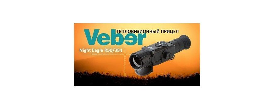 Новинка! Тепловизионный прицел Veber Night Eagle R50/384